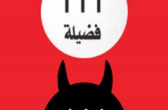 صورة تحميل كتاب 111 فضيلة 111 نقيصة pdf – مارتين زيل