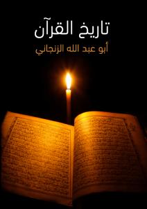 تحميل كتاب تاريخ القرآن pdf – أبو عبد الله الزنجاني