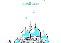 تحميل كتاب الجامعة الإسلامية وأوربا pdf – رفيق العظم