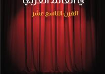 تحميل كتاب تاريخ المسرح في العالم العربي: القرن التاسع عشر pdf – سيد علي إسماعيل