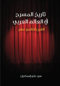 تحميل كتاب صفقة القرن pdf