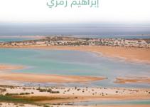 تحميل كتاب تاريخ الفيوم pdf – إبراهيم رمزي