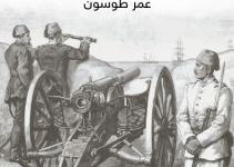 تحميل كتاب الصنائع والمدارس الحربية في عهد محمد علي باشا pdf – عمر طوسون