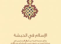 تحميل كتاب الإسلام في الحبشة pdf – يوسف أحمد