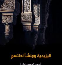 تحميل كتاب اليزيدية ومنشأ نحلتهم pdf – أحمد تيمور باشا