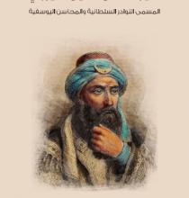 تحميل كتاب سيرة صلاح الدين الأيوبي pdf – أبو المحاسن بهاء الدين بن شداد