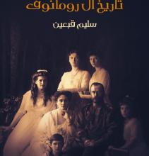 تحميل كتاب تاريخ آل رومانوف pdf – سليم قبعين