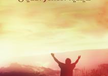 تحميل كتاب رسالة في بيان كيفية انتشار الأديان pdf – رفيق العظم