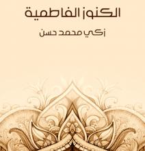 تحميل كتاب الكنوز الفاطمية pdf – زكي محمد حسن