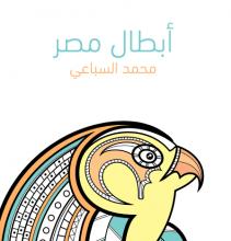 تحميل كتاب أبطال مصر pdf – محمد السباعي