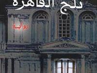 تحميل رواية ثلج القاهرة pdf – لنا عبد الرحمن