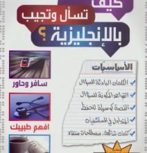 تحميل كتاب كيف تسأل وتجيب بالأنجليزية pdf – فهد عوض الحارثي