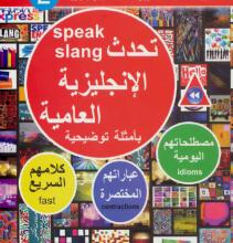 تحميل كتاب تحدث الأنجليزية العامية pdf – فهد عوض الحارثي