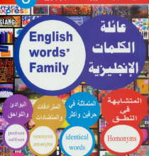 تحميل كتاب عائلة الكلمات الإنجليزية pdf – فهد عوض الحارثي
