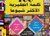 تحميل كتاب 100 كلمة انجليزية الاكثر شيوعاً pdf – فهد عوض الحارثي