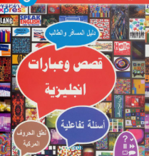 تحميل كتاب 600 كلمة انجليزية مأخوذة من العربية أو معربة pdf – فهد عوض الحارثي