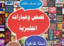 تحميل كتاب قصص وعبارات انجليزية pdf – فهد عوض الحارثي