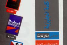 تحميل كتاب 650 كلمة انجليزية لمعاني الماركات والمنتجات والأسماء التجارية pdf