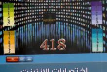 تحميل كتاب 418 اختصارات الإنترنت لدارسي اللغة الإنجليزية والحاسب pdf