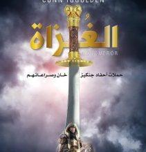 تحميل رواية الغزاة حملات أحفاد جنكيز خان وصراعاتهم pdf – كون إيغلدن