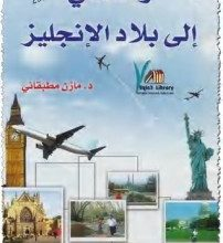 تحميل كتاب رحلاتي إلى بلاد الإنجليز pdf – مازن مطبقاني