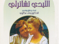 تحميل رواية عشيق الليدي تشاترلي pdf – د. هـ . لورنس