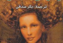 تحميل رواية بتوش الحلوة pdf – عزيز نيسن