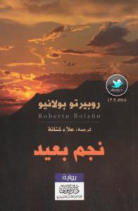 تحميل رواية نجم بعيد pdf – روبيرتو بولانيو