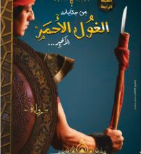 تحميل رواية من حكايات الغول الأحمر الأخير pdf – محمد الدواخلي