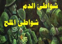 تحميل رواية شواطئ الدم شواطئ الملح pdf – إبراهيم حسن ناصر