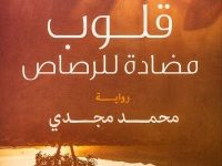 تحميل رواية قلوب مضادة للرصاص pdf – محمد مجدي
