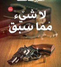 تحميل رواية لا شيء مما سبق pdf – أمير عاطف