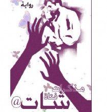 تحميل رواية مذكرات فتاة شات pdf – ياسمين ثابت