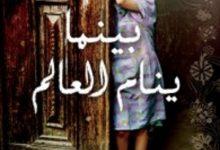 تحميل رواية بينما ينام العالم pdf – سوزان ابو الهوي