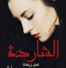 تحميل رواية الشاردة pdf – أمل زيادة