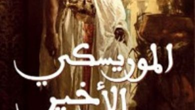 صورة تحميل رواية الموريسكي الأخير pdf ــ صبحي موسى
