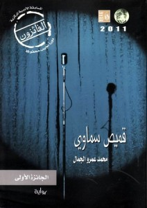 تحميل رواية قميص سماوي pdf – محمد عمرو الجمال