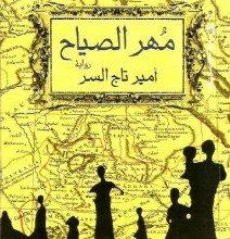 صورة تحميل رواية مهر الصياح pdf – أمير تاج السر