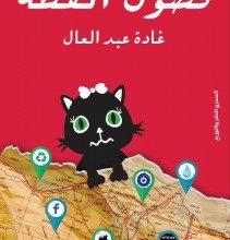 تحميل كتاب فضول القطط pdf – غادة عبد العال