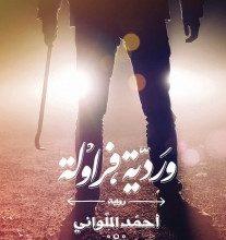 صورة تحميل رواية وردية فراولة pdf – أحمد الملواني