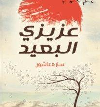تحميل كتاب عزيزى البعيد pdf – سارة عاشور