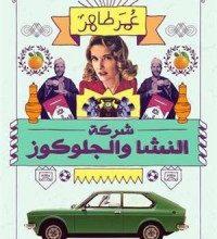 تحميل كتاب شركة النشا والجلوكوز pdf – عمر طاهر