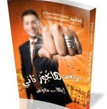 تحميل كتاب برضه هتجوز تانى pdf – إيهاب معوض