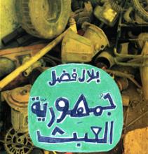 تحميل كتاب جمهورية العبث pdf – بلال فضل