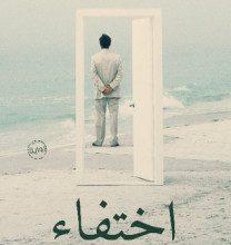 تحميل رواية اختفاء pdf – هشام مطر