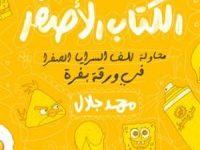 تحميل الكتاب الأصفر pdf – محمد جلال