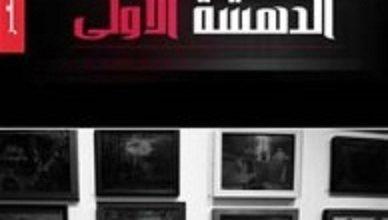 تحميل ديوان الدهشة الأولى pdf – عمرو صبحى