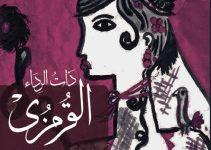 تحميل ديوان ذات الرداء القرمزى pdf – عمرو صبحى