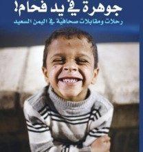 تحميل كتاب جوهرة في يد فحام pdf – تركي الدخيل