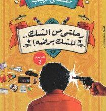 تحميل كتاب رحلتى من الشك للشك برضه pdf – مصطفى شهيب